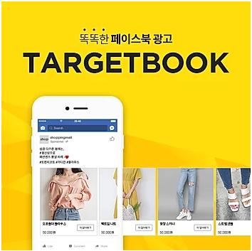 유니드컴즈 타겟북 페이스북 마케팅 파트너 2관왕 달성, 구글 유튜브까지 확장