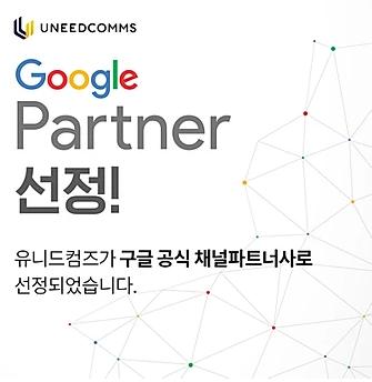 유니드컴즈 타겟북, '구글 채널 파트너사' 선정
