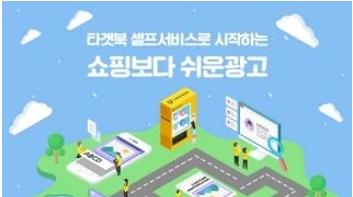 유니드컴즈, '타겟북 셀프서비스' 출시 오픈