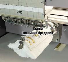 машинна бродрия на кърпи