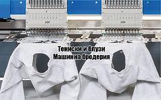 машинна бродерия на тениски