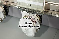 машинн бродерия на шапки