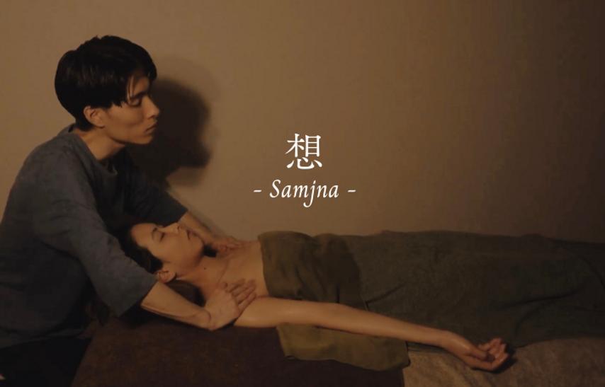 想 - Samjna -.png