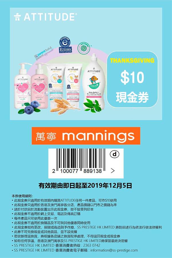 coupon-mannings.jpg