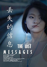 The Lost Messages Poster
