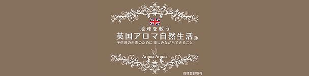 aromaaromaバナー.png