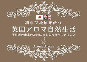 aromaロゴ201911.jpg