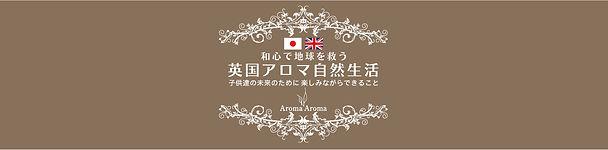 ホームページaromaaroma2019.jpg