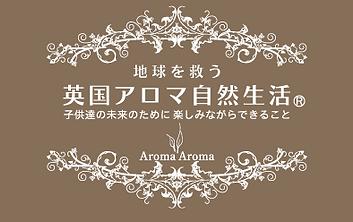 aromaaroma202101.png