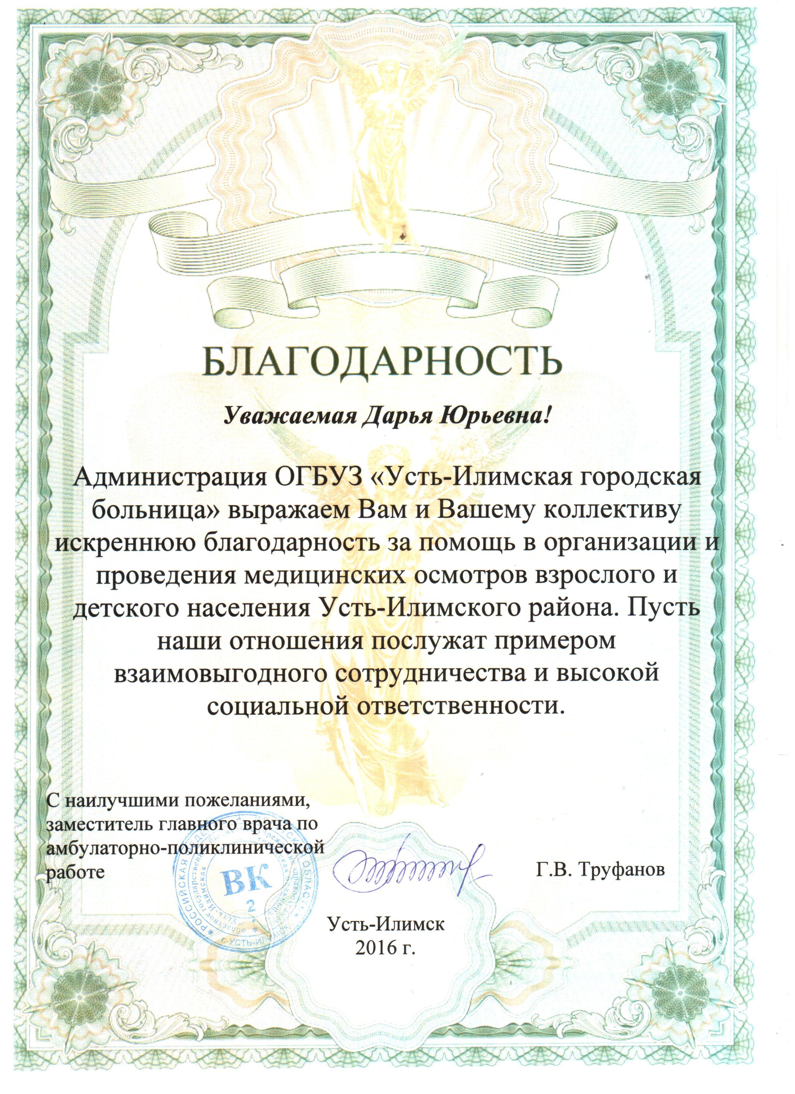Благодарность (Усть-Илимская ОГБУЗ)