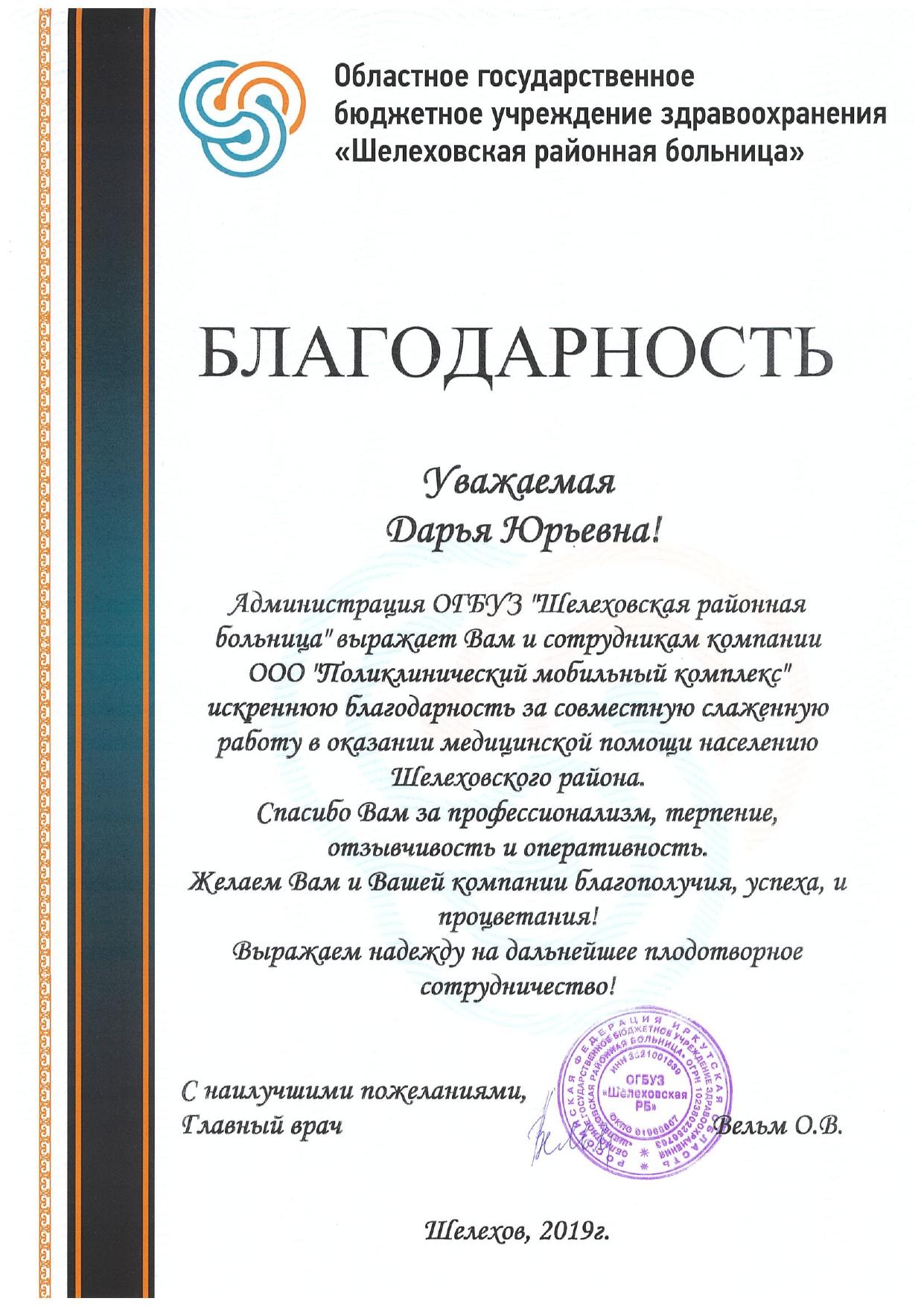 Благодарность(Шелеховская РБ)_page-0001.