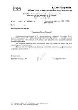 Письмо № 18-04 благодарственное (КХМ-Удм