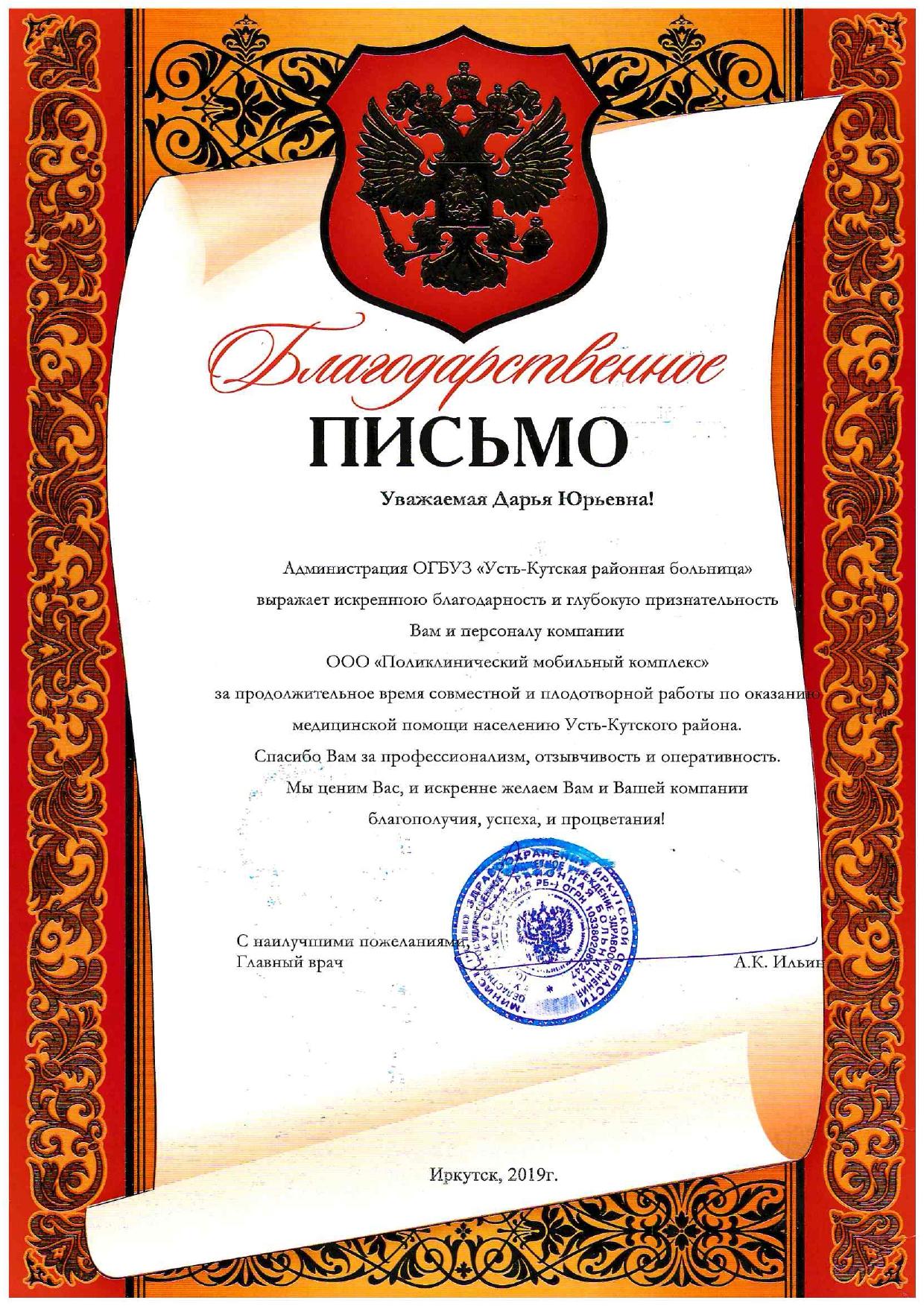 Благодарность (Усть-Кутская РБ)_page-000