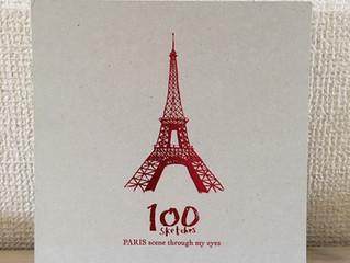 カワツナツコ スケッチ画集 Sketches 100 PARIS