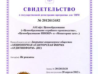 «А1СОФТ: Ценообразование» прошел процедуру государственной регистрации