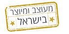 מעוצב בישראל.jpg