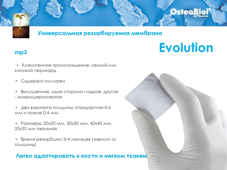 OsteoBiol - Костный Материал_page-0019.j