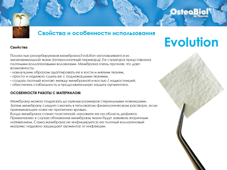 OsteoBiol - Костный Материал_page-0020.j