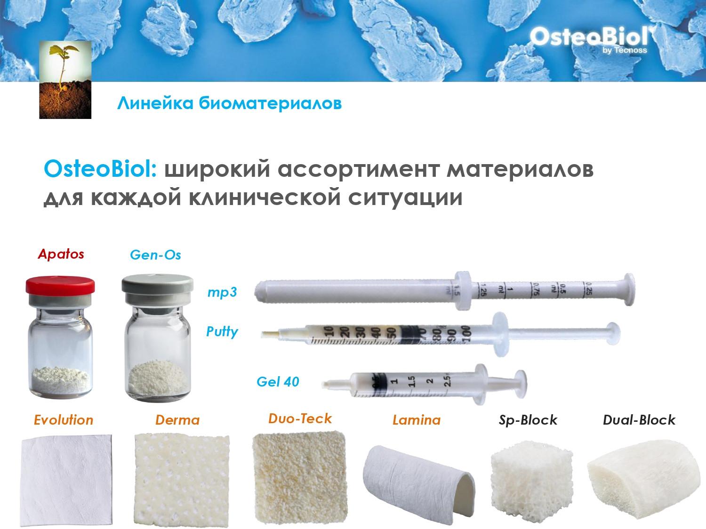 OsteoBiol - Костный Материал_page-0004.j