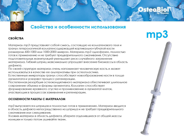 OsteoBiol - Костный Материал_page-0015.j