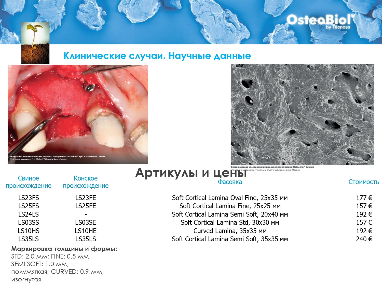 OsteoBiol - Костный Материал_page-0030.j