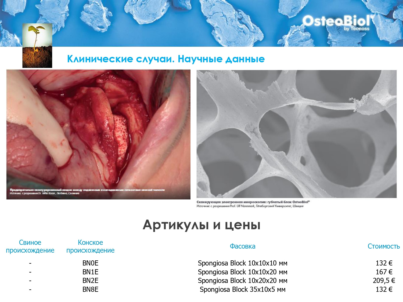 OsteoBiol - Костный Материал_page-0035.j
