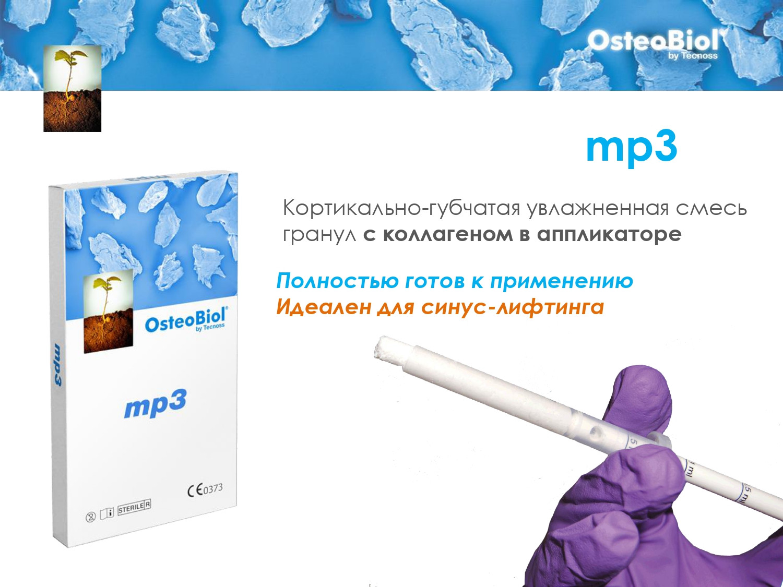 OsteoBiol - Костный Материал_page-0013.j