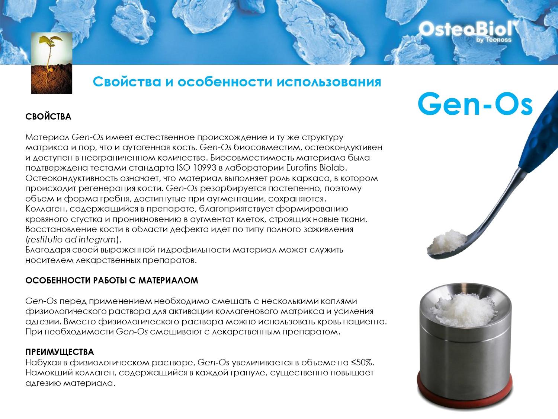 OsteoBiol - Костный Материал_page-0011.j