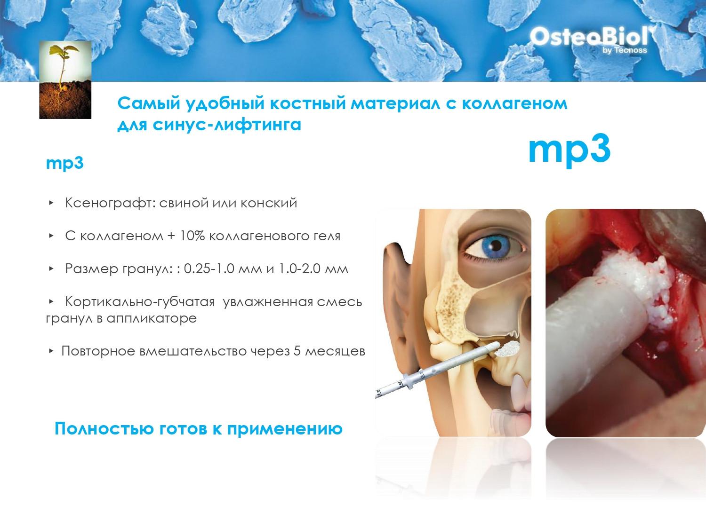 OsteoBiol - Костный Материал_page-0014.j