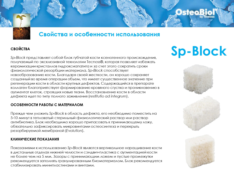 OsteoBiol - Костный Материал_page-0034.j