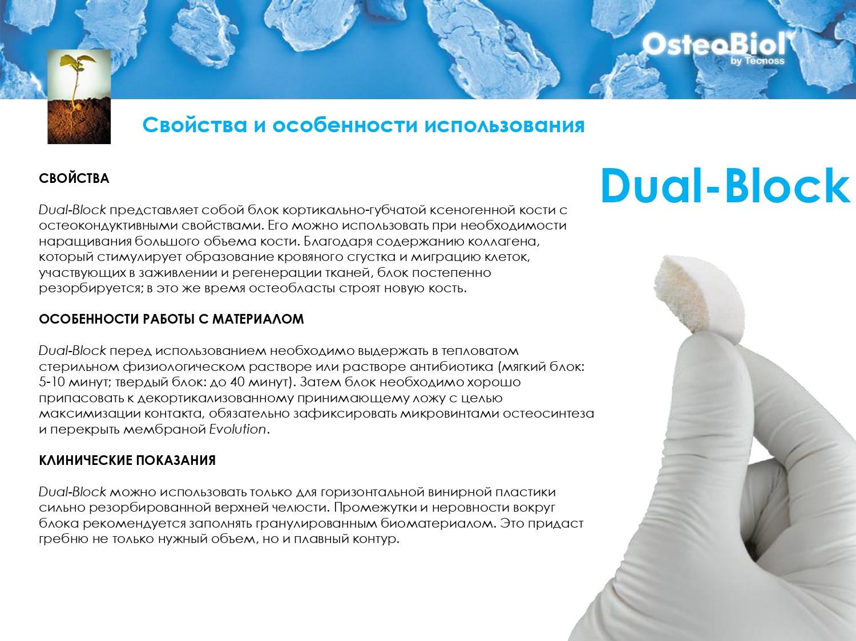 OsteoBiol - Костный Материал_page-0038.j