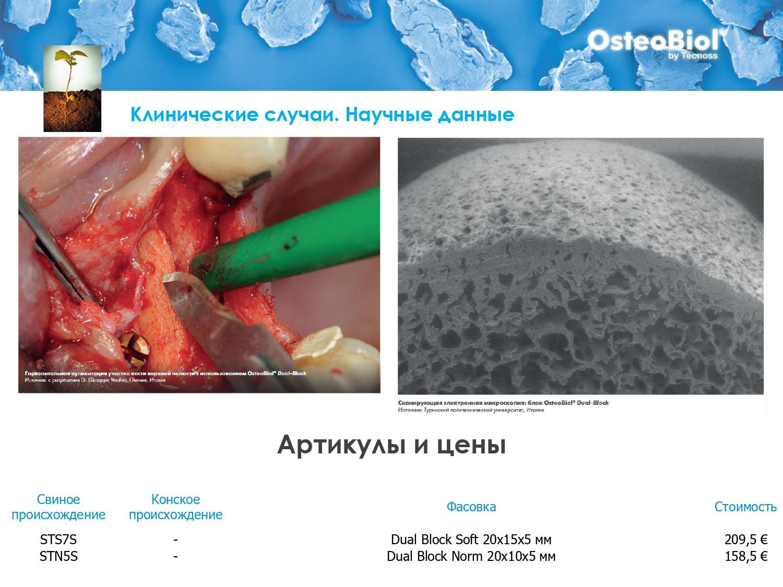 OsteoBiol - Костный Материал_page-0039.j