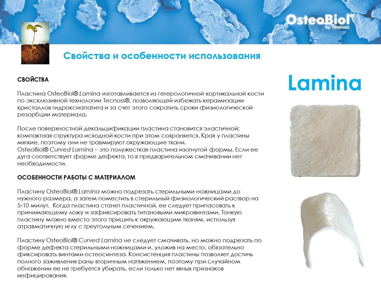 OsteoBiol - Костный Материал_page-0029.j
