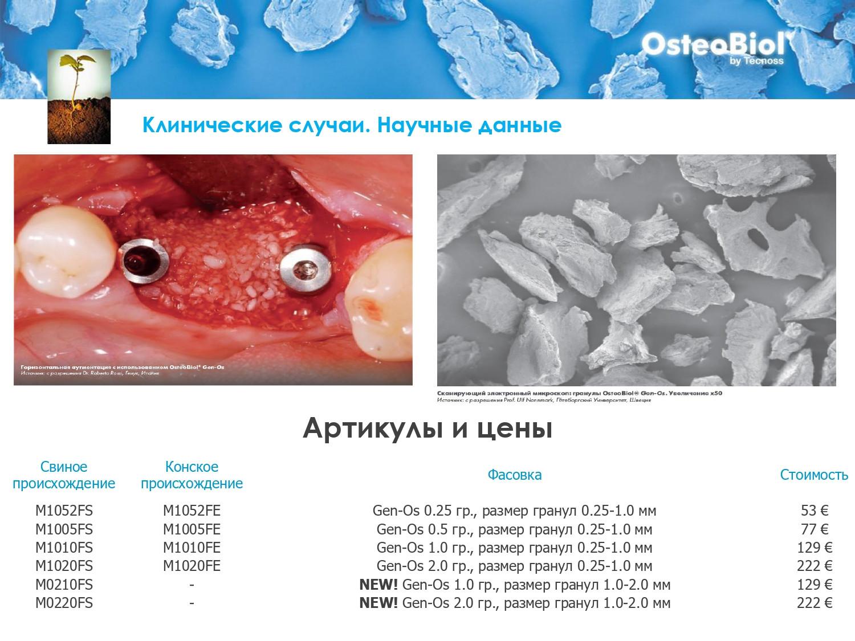 OsteoBiol - Костный Материал_page-0012.j