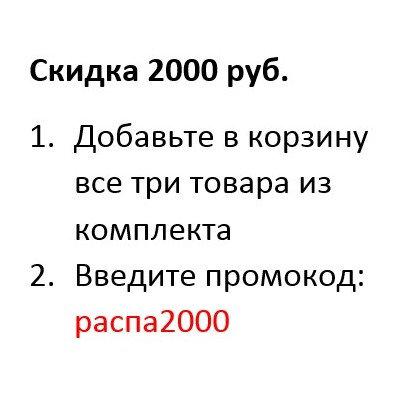 распа2000