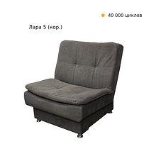 Кресло Город Лара 5 (кор.).jpg