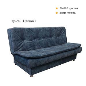 Диван Город Туксон 3 (синий)