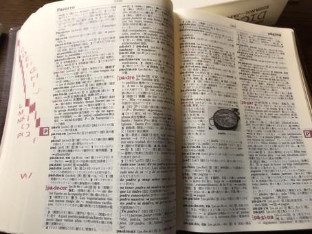 辞書サーフィン