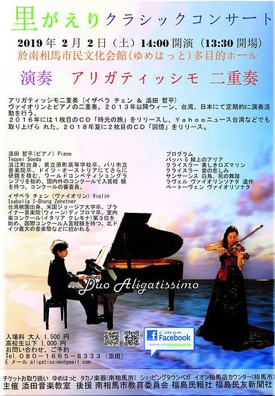 japan 2.2 poster final 4.jpg