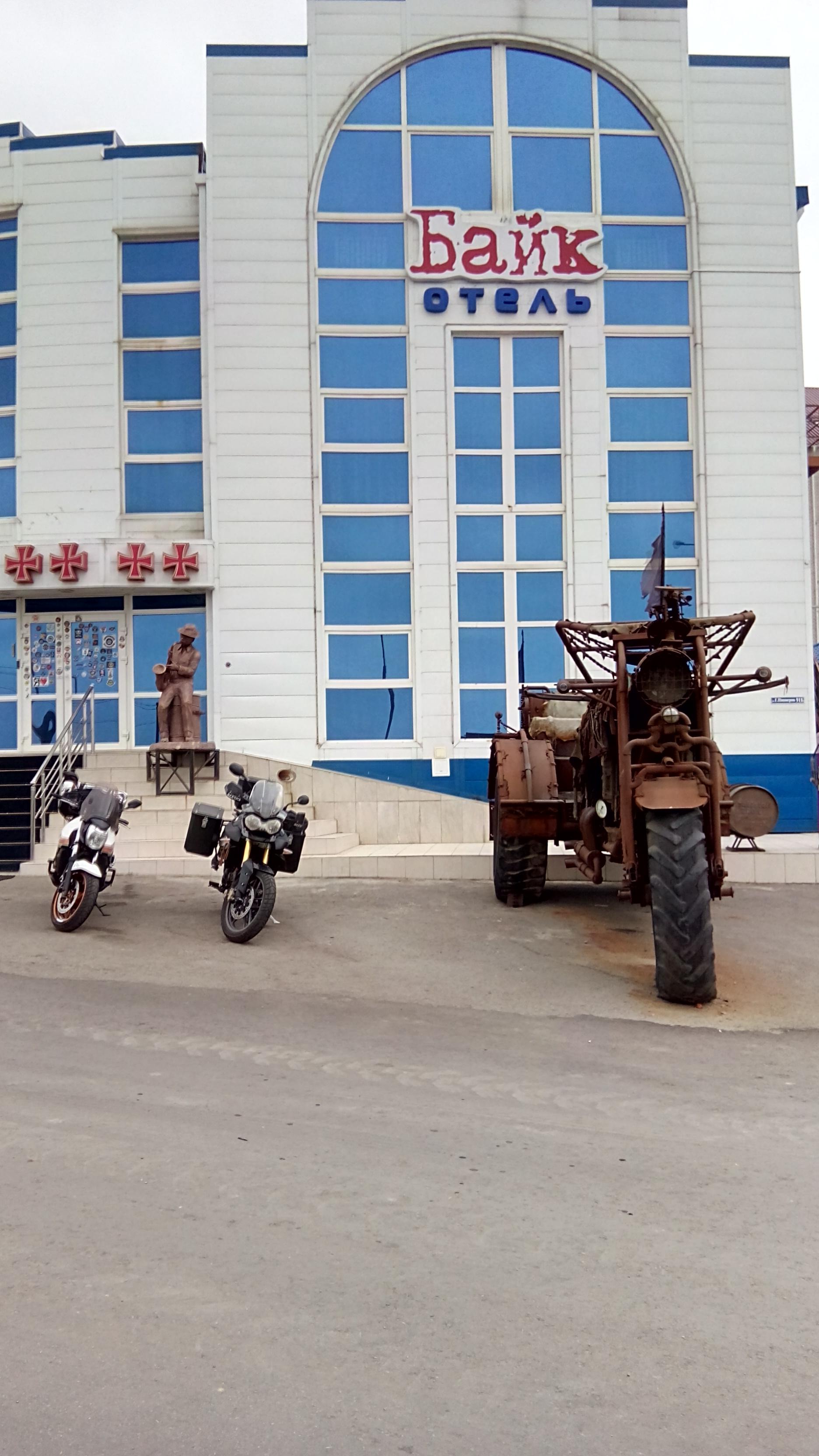 Байк Отель г.Каменск-Шахтинский