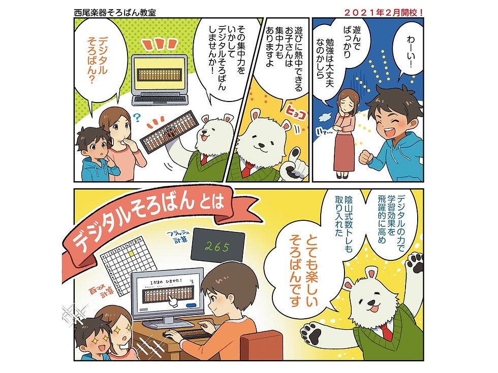 sbn_top_manga.jpg