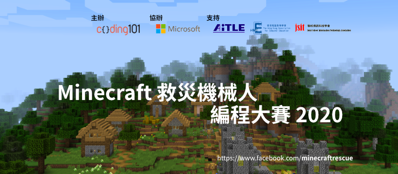 Minecraft 救災機械人 編程大賽