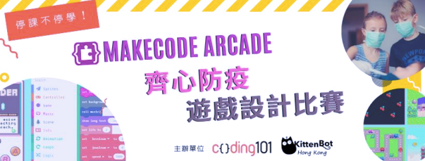 Makecode Arcade 齊心防疫遊戲設計比賽