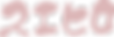 suehiro.pink.png