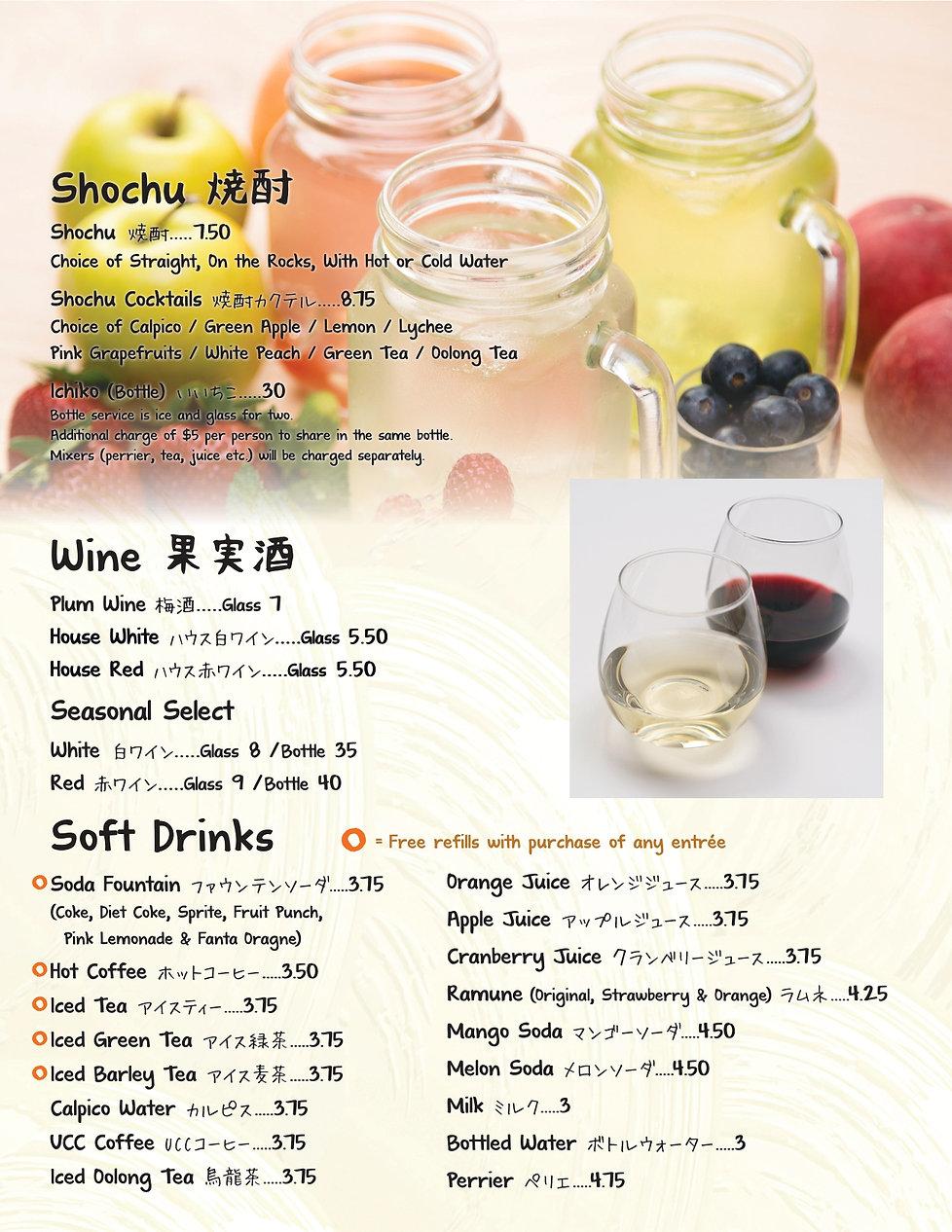 suehiro_drink_lettersize_page-0002.jpg
