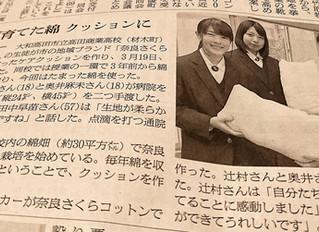 ケアクッション贈呈の記事が新聞に掲載されました!