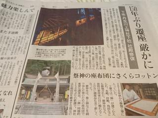 丹生(にう)川上神社下社(しもしゃ)社殿復興にあたり、新調された御神坐(ごしんざ)に奈良さくらコットンの綿が用いられました!