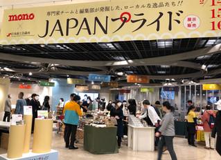 【JAPANプライド】展示販売イベント に出展しました(2月14日~16日)