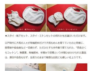 橿原神宮初宮参りご祈祷記念品に奈良さくらコットン製品のセットがお選びいただけるようになりました。