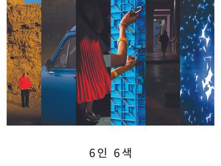 수지살롱 2회 그룹전 <6인 6색>